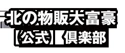 北の物販大富豪【公式】倶楽部